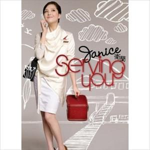 Serving You Albumcover