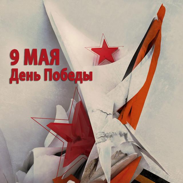 Открытка 9 мая самолеты