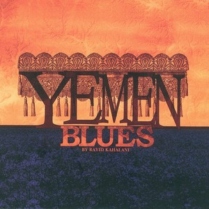 Yemen Blues - Ravid Kahalani - About | Facebook