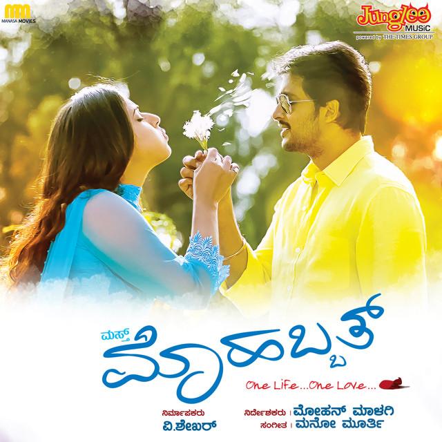 Om ganesh kannada movie mp3 songs free download