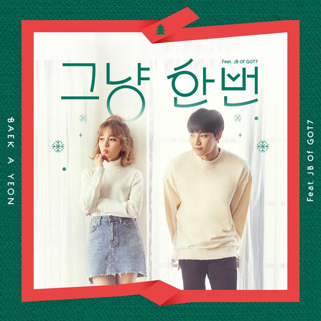 그냥 한번 Just because (Feat. JB Of GOT7)
