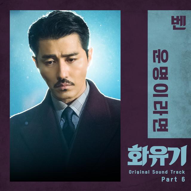 A Korean Odyssey (Original Television Soundtrack), Pt. 6