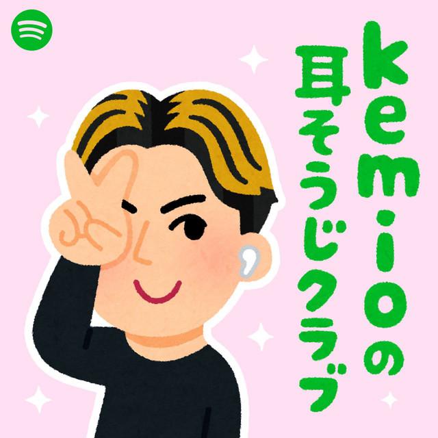 kemioの耳そうじクラブ
