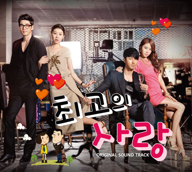 My Last Love OST