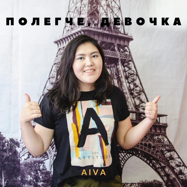 Полегче, девочка by Aiva on Spotify