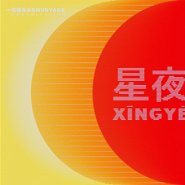 Love Soup & Shenzen V (Radio Edit)