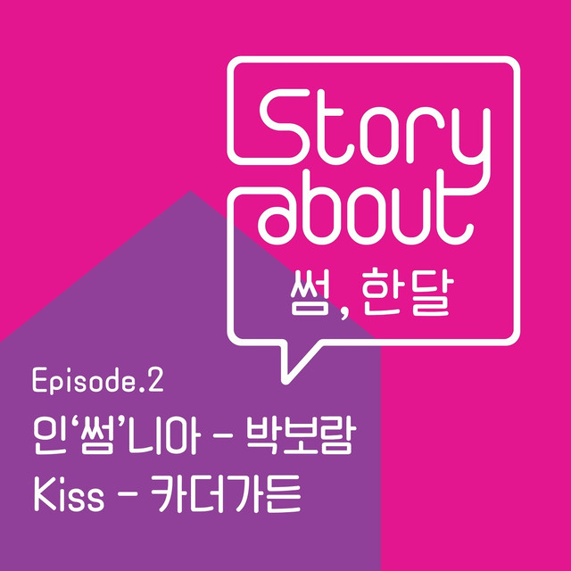 Story About : Some, One Month Episode 2