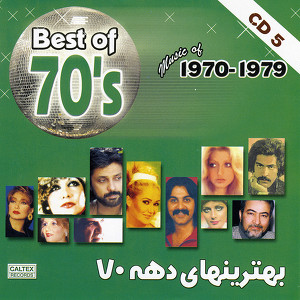 Best Of 70's Persian Music Vol 5
