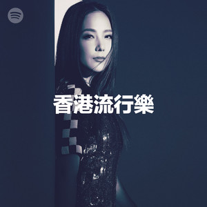 香港流行樂