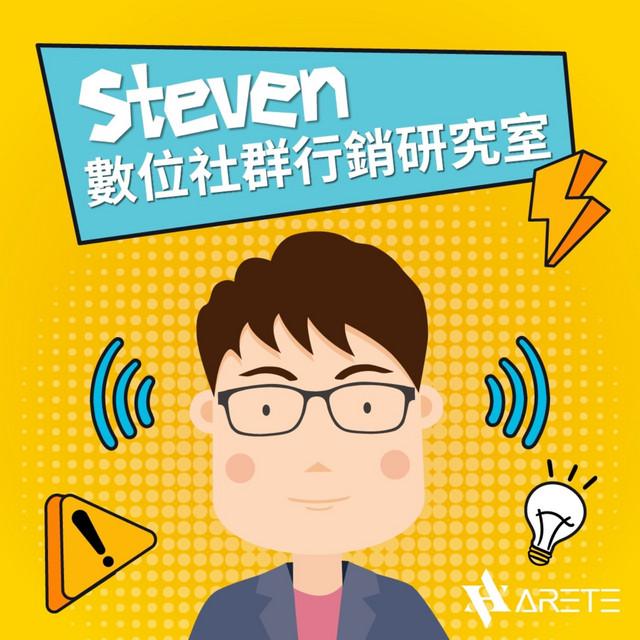 Steven 數位社群行銷研究室