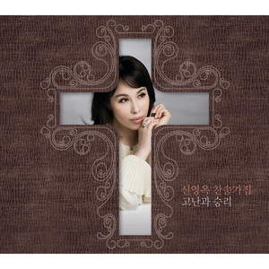 Youngok Shin