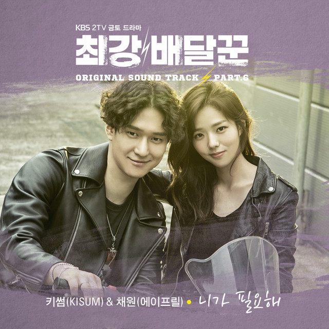 Strongest Deliveryman, Pt. 6 (Music from the Original TV Series)