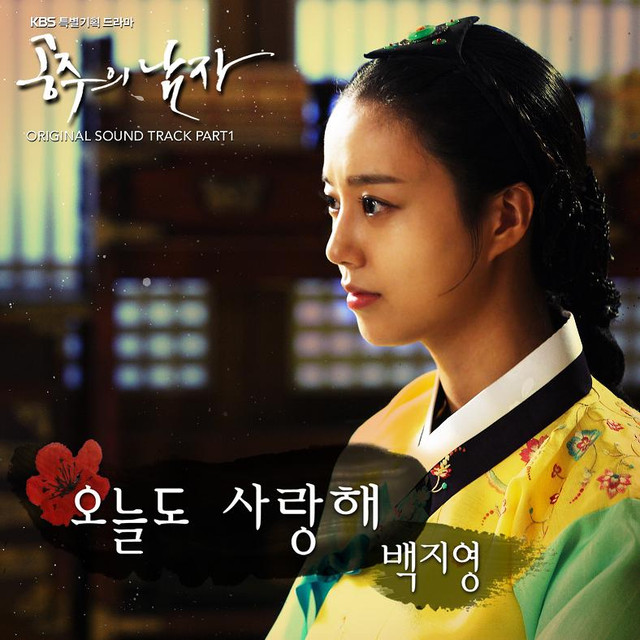 The Princess' Man OST Part.1