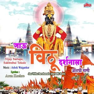 Jau Vithu Darshanala (Aaradhi Gani) Albumcover