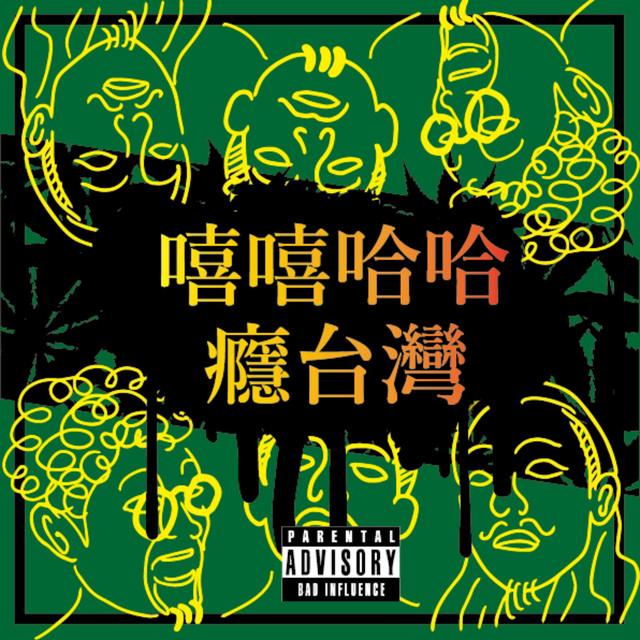 嘻嘻哈哈癮台灣 | 冰冰、張曜、劉睿