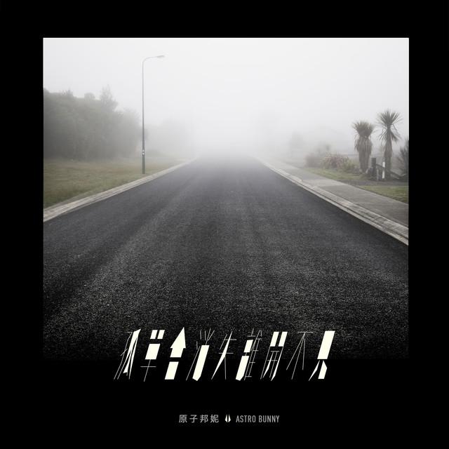 Album cover for 孤單會消失離開不見 by 原子邦妮