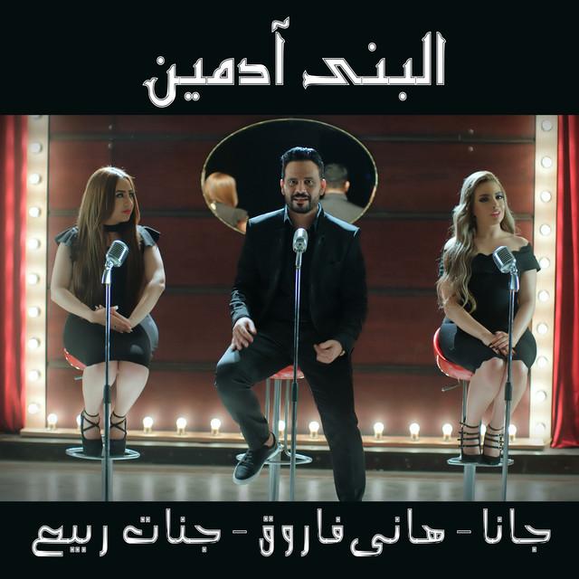 Jana Feat Hany Farouk Feat Jannat Rabie