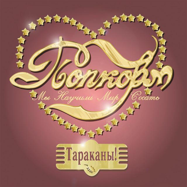 <b>Попкорм</b> (<b>Мы научили</b> мир сосать) by <b>Tarakany</b>! on Spotify
