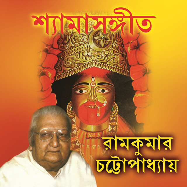 Shyama Sangeet by Ramkumar Chattopadhyay on Spotify