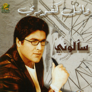 Sa'alouni Albümü