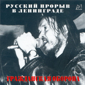 Русский прорыв в Ленинграде - Grazhdanskaya Oborona