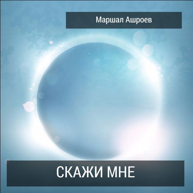 Скажи мне - Маршал Ашроев