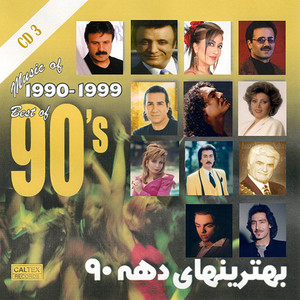 Best of 90's Persian Music Vol 3