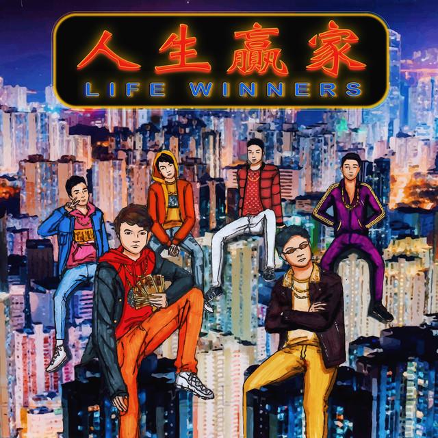 人生贏家 Life Winners