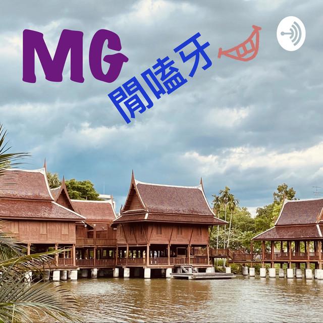 MG 閒嗑牙   MG Bangkok