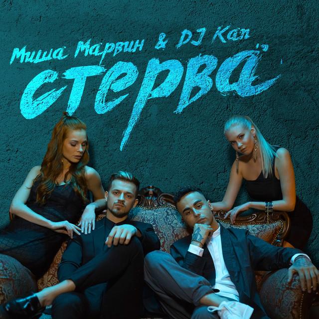 МИША МАРВИН И DJ KAN СТЕРВА СКАЧАТЬ БЕСПЛАТНО