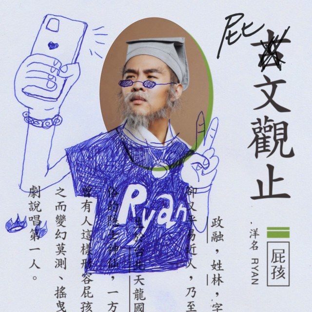Album cover for 屁文觀止 by 屁孩 Ryan