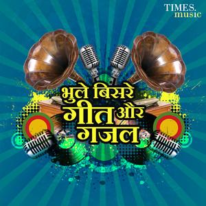 Bhule Bisre Geet Aur Ghazal album