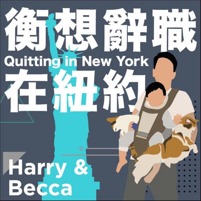 衡想辭職在紐約 Quitting in New York | Harry and Becca
