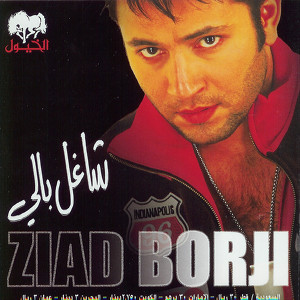 Ziad Borji