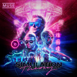 Simulation Theory (Super Deluxe) album