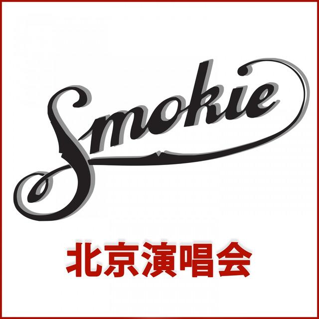 Smokie 北京演唱会 (Live in Beijing 2000) album cover