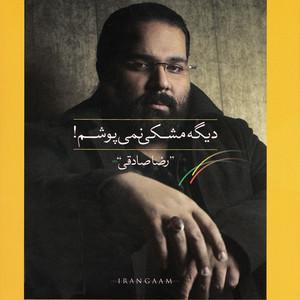 Key BPM For Jan E DelMusic From Bandar Abbas By Reza Sadeghi