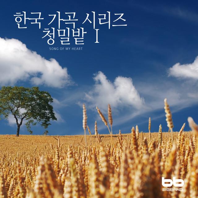 한국가곡시리즈 청밀밭 1 Korean Song Series Wheat Field 1