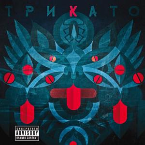 Трикато album