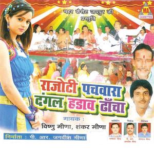 Rajoti Pachwara Dangal Hadaav Dhancha