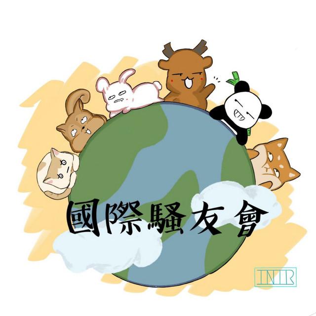 國際騷友會✖️International Roommates   Bella、Ed、Wang、Inn、Burger、joanne