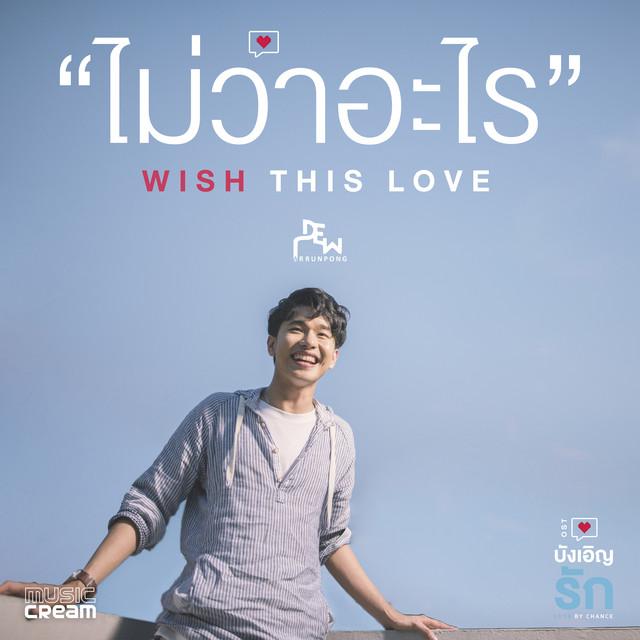 MyMusicStream | Thai Idol Artists Music Stream
