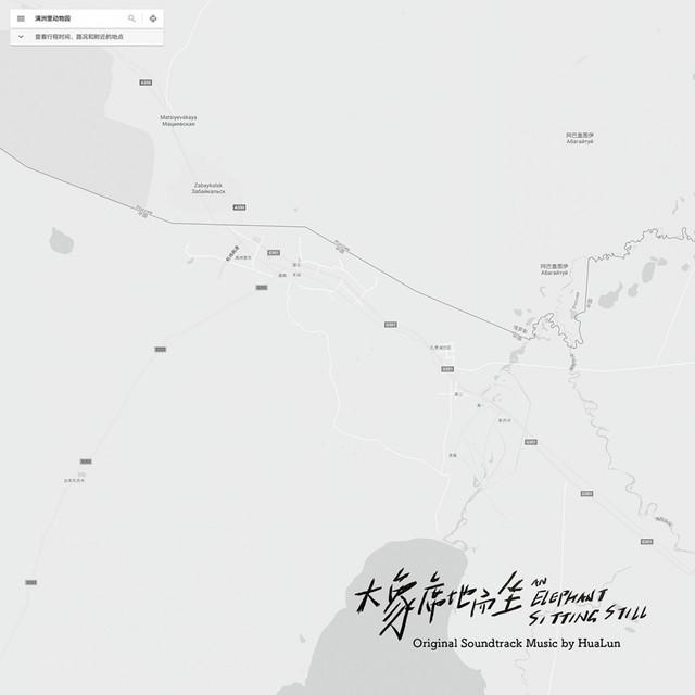 Album cover for 大象席地而坐 (