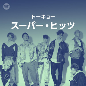 Tokyo Super Hits!のサムネイル
