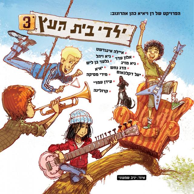 Yaldey Bet Haetz 3