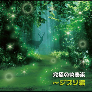 Premium Wind Ensemble Collection of GHIBLI - Joe Hisaishi
