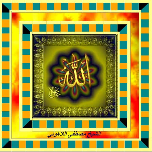 Quran Mostafa Al Lahoni