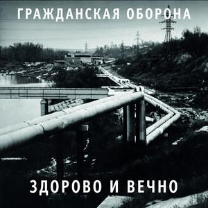 Здорово и вечно - Grazhdanskaya Oborona