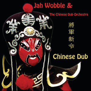 Chinese Dub album