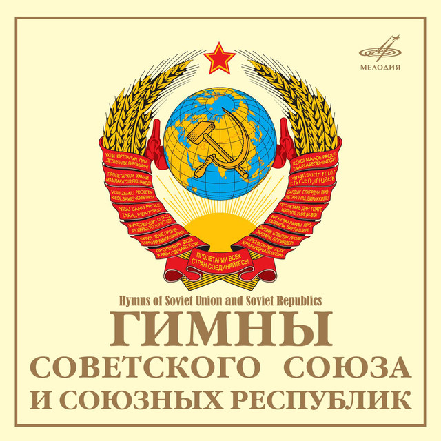 National Anthems of the Soviet Union and Union Republics by